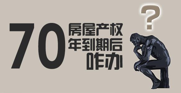 房屋产权70年到期后咋办_购房宝典-搜狐焦点北