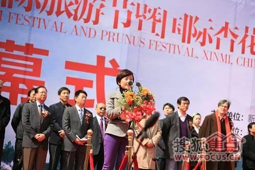 河南美景置业有限公司董事长王小兴致辞