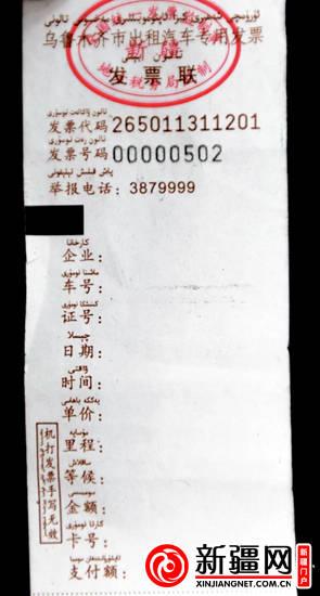 7月中旬乌鲁木齐首批出租车启用机打发票