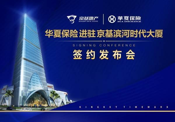 栽下梧桐树,引来金凤凰,希望华夏保险未来的发展凤舞九天.