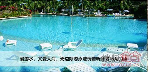 游泳池结合法式浪漫风格,最大程度地敞开景观面,泳池与园林景观连成一