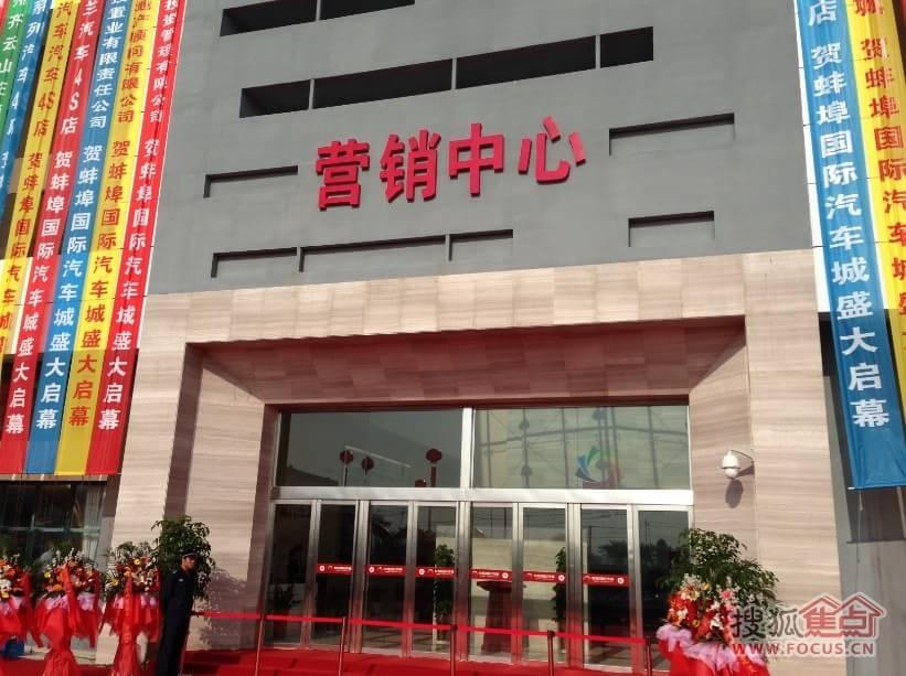 蚌埠国际汽车城项目位于蚌埠高新区迎宾大道中段,占地面积1000余亩