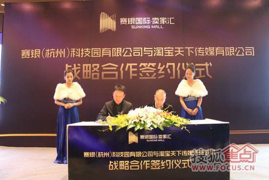 赛银国际与淘宝天下合作签约仪式圆满举行