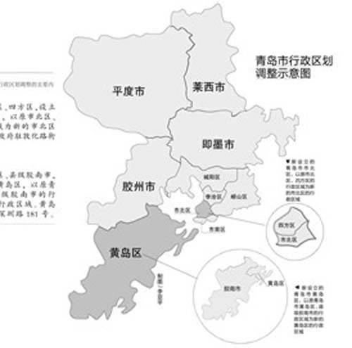 青岛市行政区划调整示意图