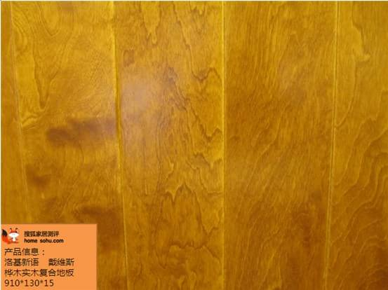 测评:北美枫情桦木实木复合地板