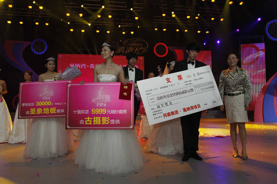 同森集团为冠军颁奖图片
