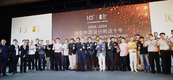 深圳室内设计师协会10周年庆典隆重举办