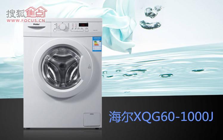 2000元滚筒洗衣机 海尔xqg60