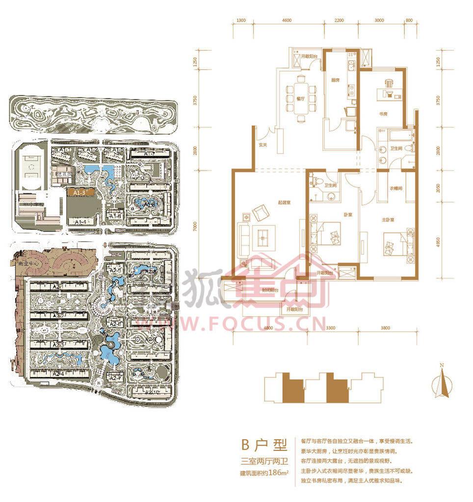 a1-3号楼b户型三室两厅两卫185平户型图
