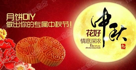 每年的中秋节是房企促销的大节点