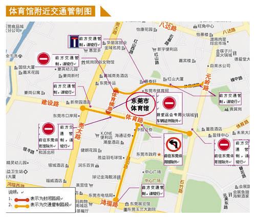 东莞大道,鸿福路以及胜和路设置亚运专用车道体育馆附近3条道路