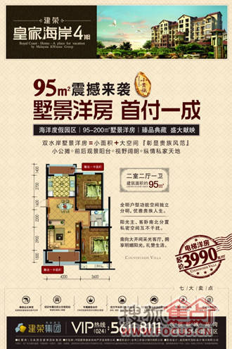 抚顺建荣皇家海岸首付一成 电梯洋房起价3990