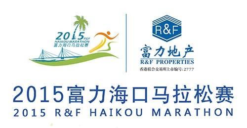 2015富力海口马拉松1月开跑 用脚丈量挚爱的海岛