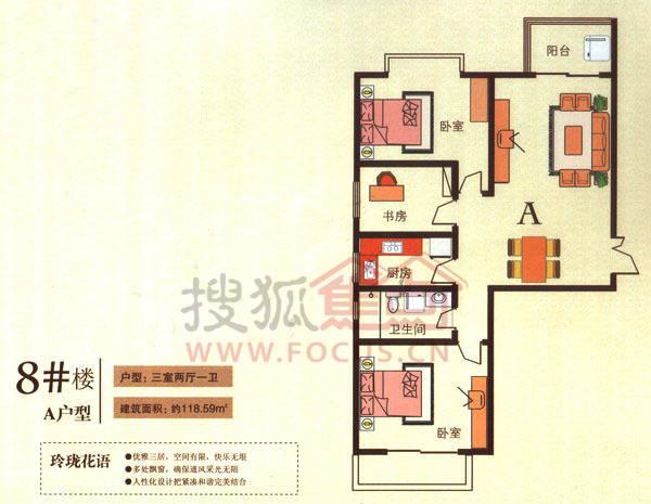 太原楼盘 龙湖国际 动态详情  户型鉴赏:  户型:三室两厅一卫  建筑