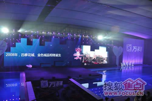 本次发布会,青岛万科首度将活动场地设在青岛国信贝壳馆即游泳跳水馆