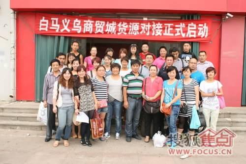 范四木的带领下奔赴浙江义乌国际商贸城采购