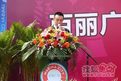 泰山房地产开发有限公司董事长刘煜致辞