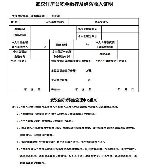 如何提取住房公积金查询_株洲住房公积金提取_广州 住房 公积金 提取