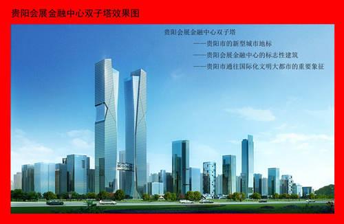 """贵阳国际金融中心380余米""""双子塔""""成新地标"""
