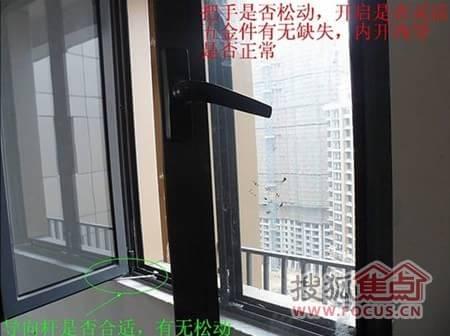 窗户的验收_家居新闻-手机搜狐焦点家居装修网