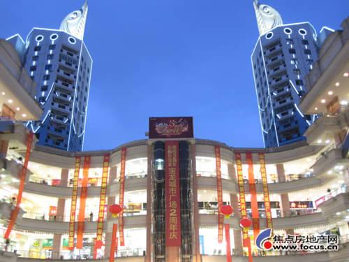 福州宝龙城市广场2009财富之旅