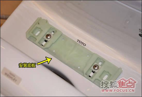 智能坐便盖tcf6431cs安装底板