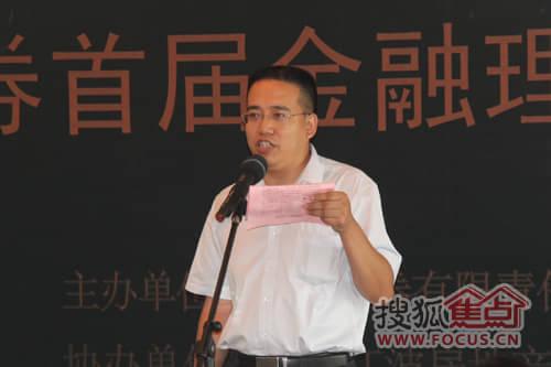 西山一号首届金融理财高峰论坛成功举办