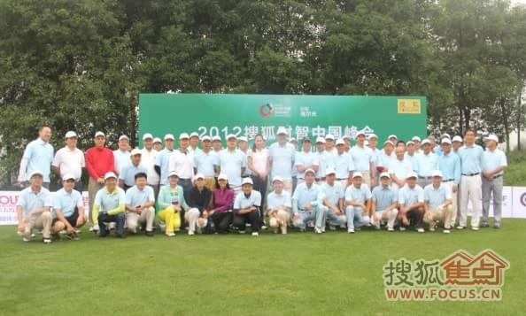 2012搜狐财智中国峰会高尔夫比赛落幕 奥运冠军亮相赛场