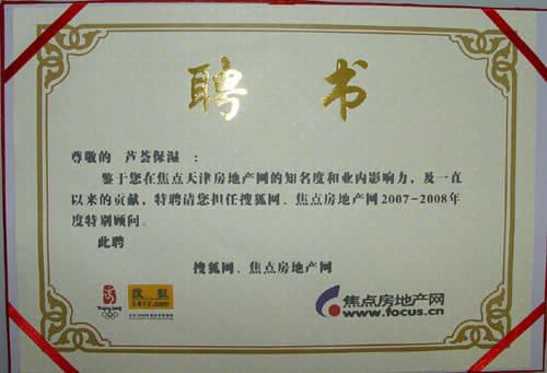 07—08年度 焦点天津房地产网特别顾问受聘仪式